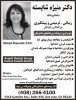 Manijeh Shayesteh, D.D.S.