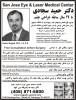 Hamid Sajjadi, M.D., F.A.C.S.