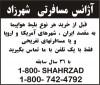 Shahrzad Travel